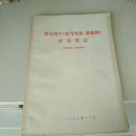 学习列宁《论马克思、恩格期》听课笔记   1973