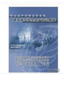 【拍前咨询】2019年安全生产月-建筑施工安全生产知识题库2CD-ROM因U盘属特殊媒体产品,既已售出,概不退货(质量问题除外)9F04d