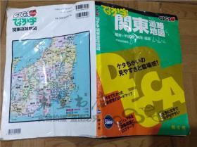 原版日本日文书 でつか字関东道路地図 青柳栄次  昭文社 2003年1月 大16开平装