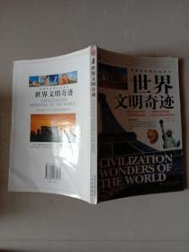 中国学生成长必读书:世界文明奇迹