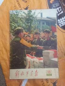 解放军画报1966.10.少页,存页如图