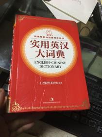 实用英汉大词典