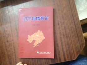 辽宁省情概论