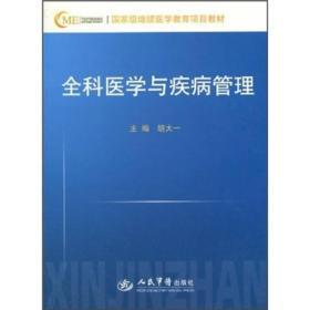 现货-全科医学与疾病管理(国家级继续医学教育项目教材)
