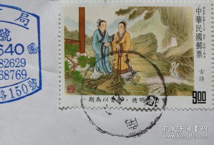 台湾古诗、花卉盖销票/三枚