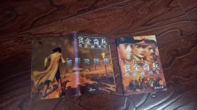 游戏手册:赏金奇兵 西部通缉令 简体中文版(使用手册+图形攻略集)
