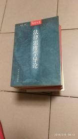 法律思维学导论【仅印3500册·2000年一版一印】47