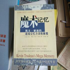 魔术记忆:新经典文库