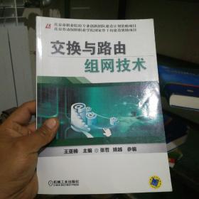 北京劳动保障职业学院国家骨干校建设资助项目:交换与路由组网技术