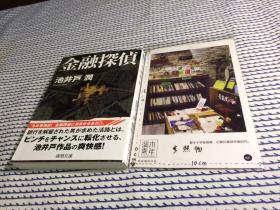 日文原版 金融探侦  池井戸 润 (著)
