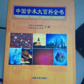 中国学术大百科全书