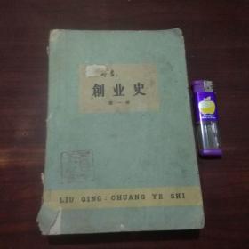 创业史:第一部(1960年第1版1961年第1印)(老版土纸本)(品弱)