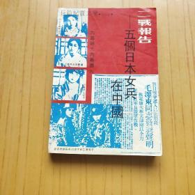 二战报告-五个日本女兵在中国