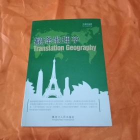 翻译地理学