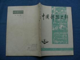 中国科技史料  1981年第4期