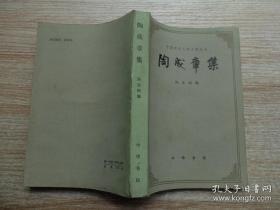 陶成章集(最佳版本 正版)