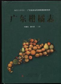 广东柑橘志