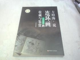 方昭海说连环画的收藏与鉴赏