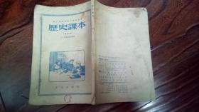 职工业余学校中级班适用 - 历史课本(修订本)