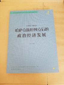 哈萨克斯坦独立后的政治经济发展(1991-2011)
