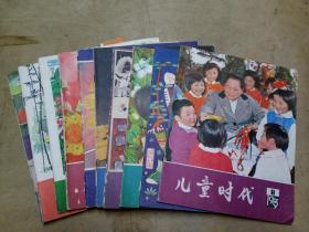 儿童时代  1979年第1、2、4、6—7、8、9、13、14、18、21期  (10本合售)