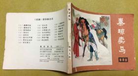 连环画《说唐》之二【秦琼卖马】1982年初版1印