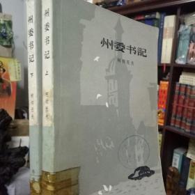 州委书记-上下册(馆藏)