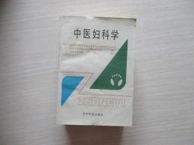 中医妇科学  824