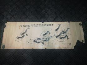虾(洪世川作)西冷印社出版