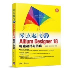 零点起飞学AltiumDesigner18电路设计与仿真(零点起飞)