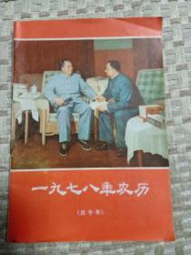 一九七八年农历(封面漂亮)