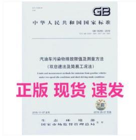 新书 汽油车污染物排放限值及测量方法GB18285-2018双怠速法及简易工况法 中国环境出版社