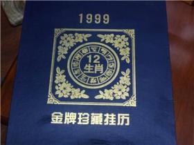 中国 十二生肖1999金牌珍藏挂历33/36