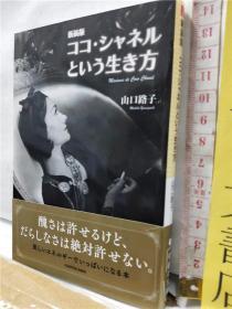 新装版 ココ・シャネルという生き方 山口路子 中经文库 日文原版64开文库本综合书