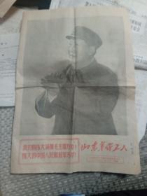 山东革命工人报(1968年8月2日)