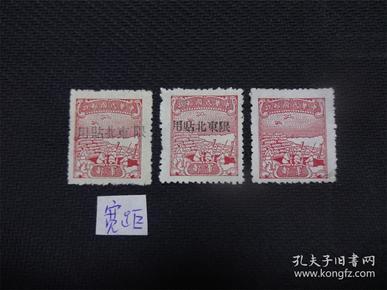 民国中信版军邮新票3枚大全套