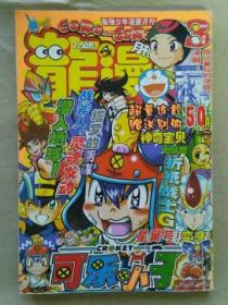 龙漫月刊 2006年3月号