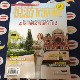 悦游杂志 2014年4月刊