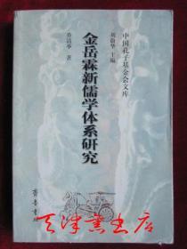 金岳霖新儒学体系研究(中国孔子基金会文库丛书/刘蔚华主编 1999年1版1印 印数1500册)