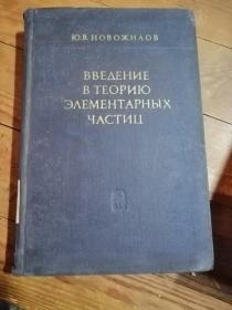 俄文原版:基本粒子导论