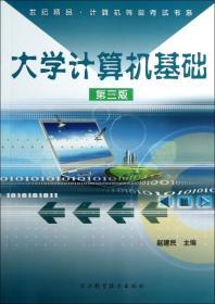 大学计算机基础 第三版赵建民
