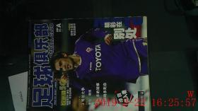 足球俱乐部 2008 5A
