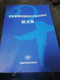 贸促系统庆祝改革开放40周年征文集