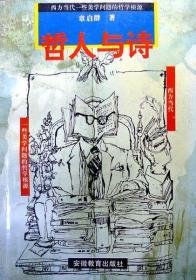哲人与诗——西方当代一些美学问题的哲学根源(1994年一版一印,自藏,品相十品)