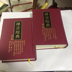 禅宗经典 第一集 第二集 两本合售