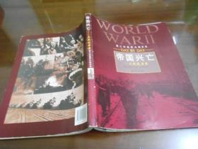 第二次世界大战日志:《帝国兴亡_大战风云录》+《霸王行动 生死诺曼底》两本同售