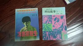 科幻故事365 下册 + 大宇神秘惊奇系列 (二) 冷面插班生 (儿童科幻读物,2本合售)