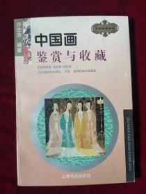 中国画鉴赏与收藏