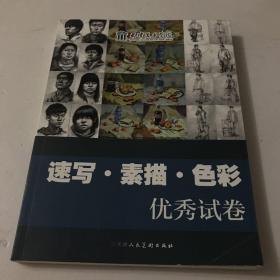 天津美术学院速写·素描·色彩优秀试卷