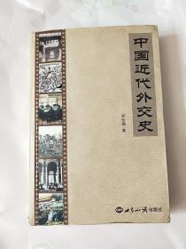 中国近代外交史